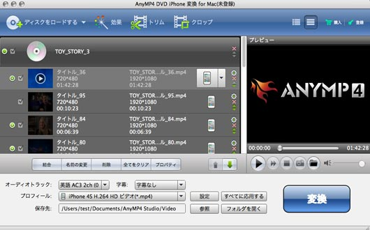 DVD iPhone 変換 for Mac